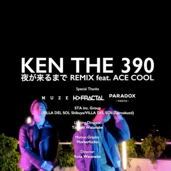 """MUZE""、""PARADOX TOKYO"" 衣装提供 ""KEN THE 390 ""「夜が来るまで Remix feat. ACE COOL 」MV"