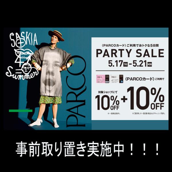 5/17(木)~5/21(月) PARTY SALE開催!!! 事前お取り置き実施中!!!