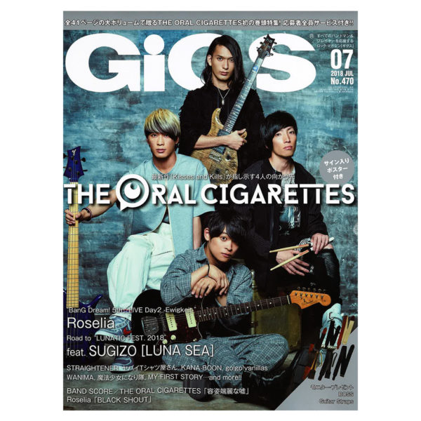 """MUZE""衣装提供 ""GiGS No.470"" THE ORAL CIGARETTES 山中拓也"