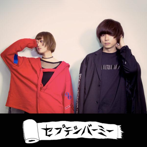 """""""PARADOX TOKYO"""" 衣装提供 """"セプテンバーミー"""" 新アーティスト写真"""