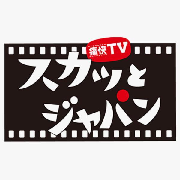 """""""MUZE""""衣装提供 フジテレビ痛快TVスカッとジャパン 出演 """"ジェジュン"""""""