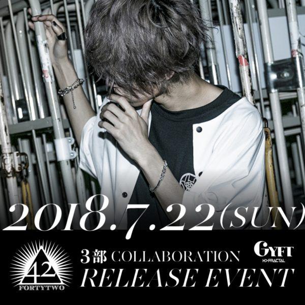 2018.07.22.SUN【42×3部 collaboration】リリースイベント開催決定!!