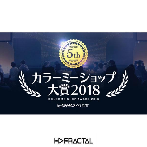 カラーミーショップ大賞2018 H>FRACTAL エイチフラクタル 一般投票ノミネート中!