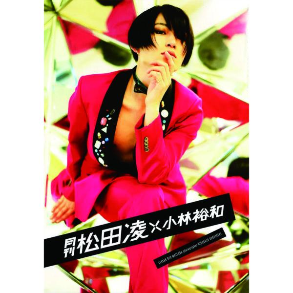 """PARADOX TOKYO"" 衣装提供 ""松田凌"" 月刊松田凌×小林裕和"