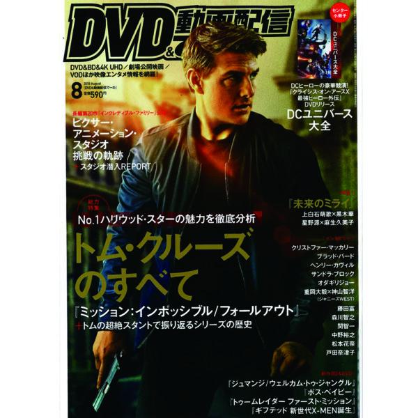 """PARADOX TOKYO"" 衣装提供 ""神山智洋"" DVD&動画配信でーた 2018August"
