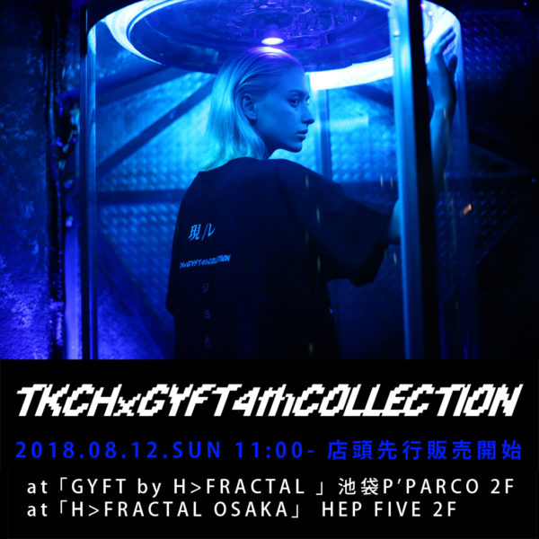 8/12(日)11:00~店頭先行販売開始!!!【TKCH×GYFT by H>FRACTAL】4th COLLECTION