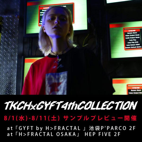8/1(水)~8/11(土)【TKCH×GYFT by H>FRACTAL】サンプルプレビュー開催!!!