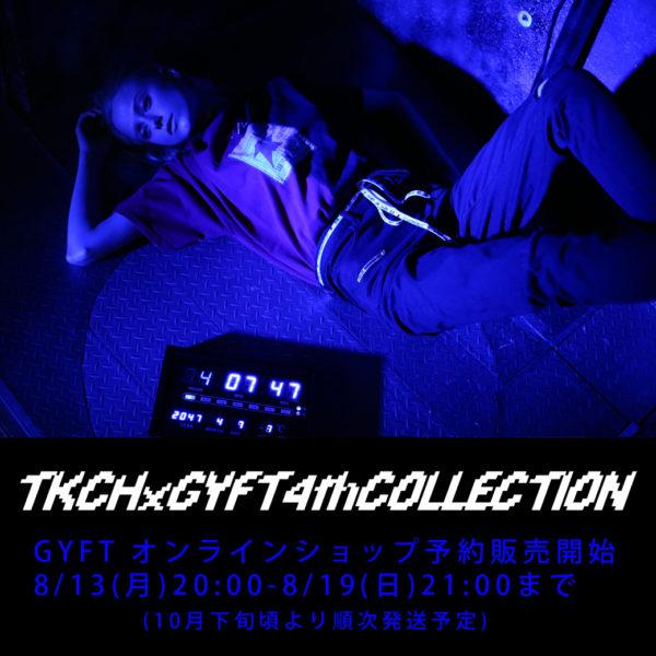 """オンラインショップ受注開始!!! 【TKCH×GYFT by H>FRACTAL】4th COLLECTION """"現/レ(リアル)"""""""