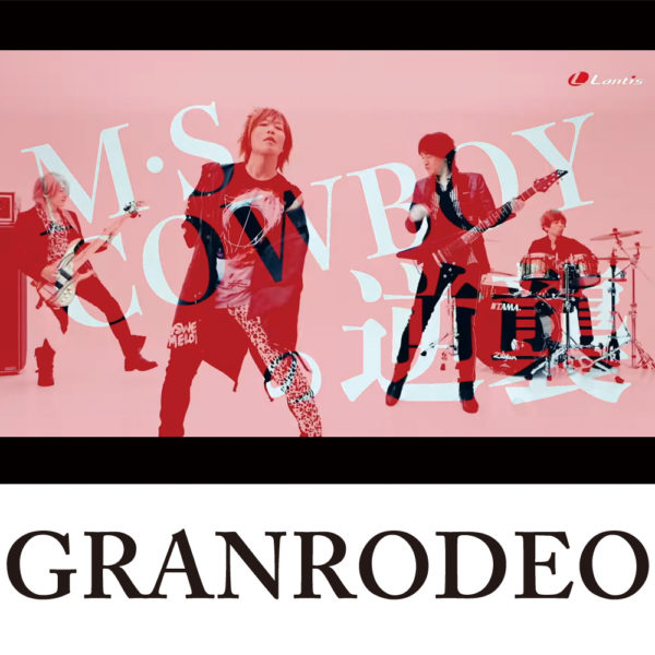 """PARADOX TOKYO"" 衣装提供 ""GRANRODEO"" 「M・S COWBOYの逆襲」MV"