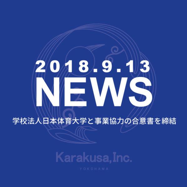 学校法人日本体育大学と事業協力の合意書を締結