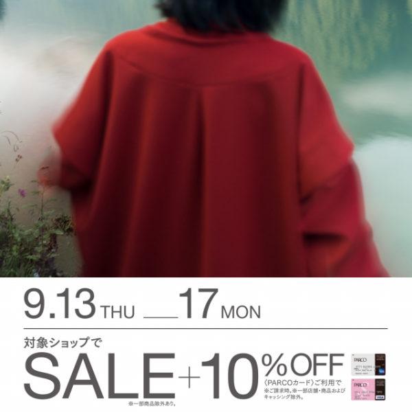 2018.9.13(木) – 9.17(月) PARCOカード10%OFF開催!!!