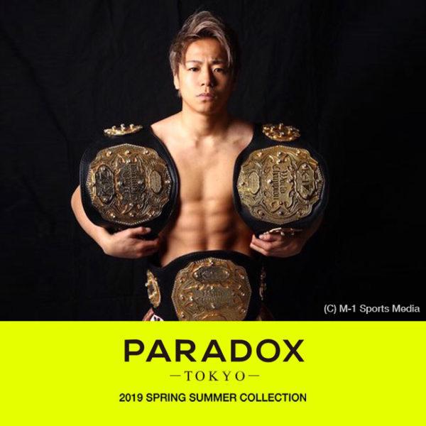 Amazon Fashion Week TOKYO 2019年春夏シーズン「PARADOX TOKYO/パラドックス トーキョー」のランウェイショーにK-1 三階級王者武尊が出演決定。