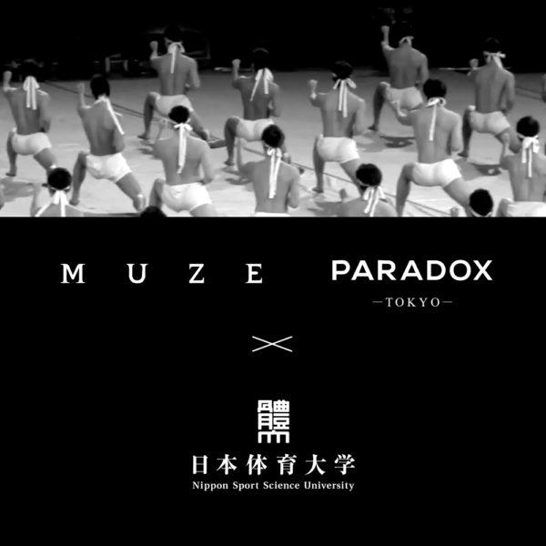 MUZE・PARADOX TOKYO × 日本体育大学 コラボムービー発表