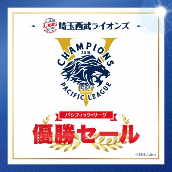 2018.10.01(MON) – 10.07(SUN) 埼玉西武ライオンズ パ・リーグ優勝セール開催!!