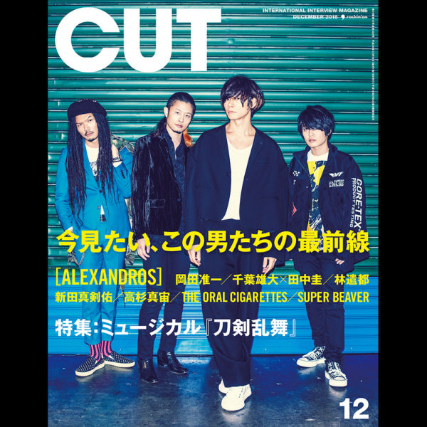 """MUZE"" 衣装提供 ""THE ORAL CIGARETTES 山中拓也"" CUT 2018年12月号"