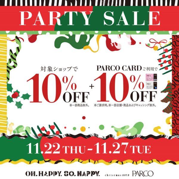 2018.11/22(木) – 11/27(火) PARTY SALE開催!!!