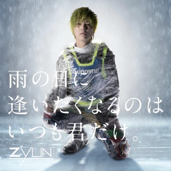 """PARADOX TOKYO"" 衣装提供 ""ZYUN."""