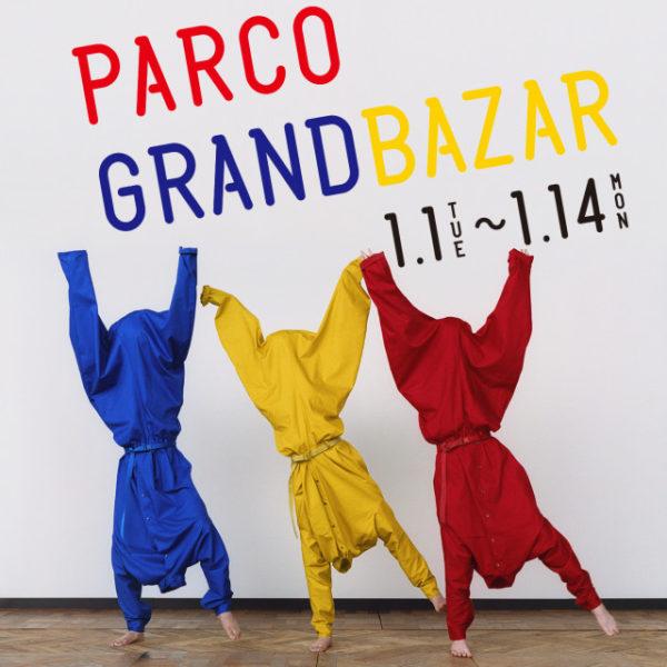 PARCO冬のグランバザール!!! 1.1(TUE) – 1.14(MON)
