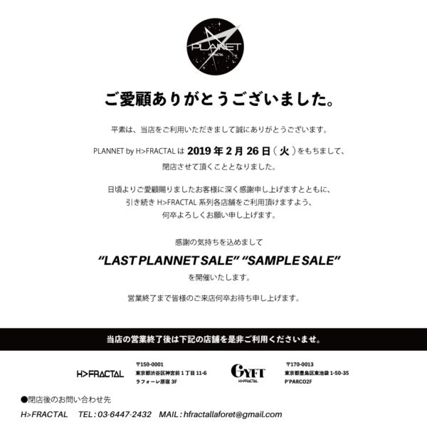 PLANNET by H>FRACTAL 閉店のお知らせ