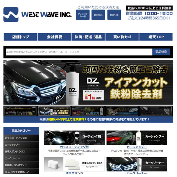 【HP制作実績】WESTWAVE INC.様
