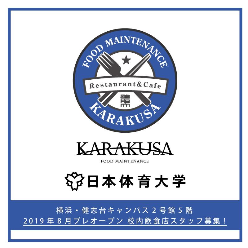 日体大健志台キャンパスKARAKUSA FOOD MAINTENANCE求人募集