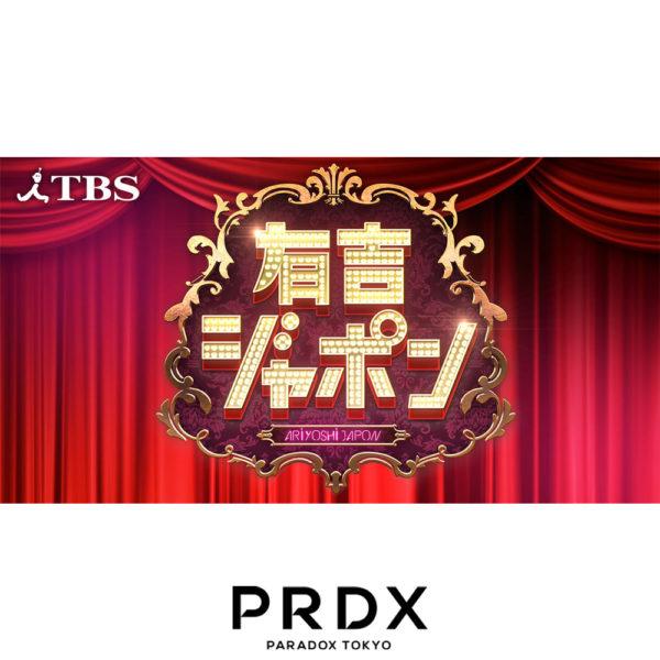 TBS有吉ジャポンにてPRDX-PARADOX TOKYO-ランウェイ出演 山田ホアニータ氏の密着取材が放送されました。