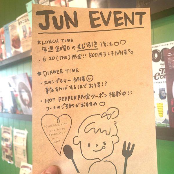 ☆6月イベント☆
