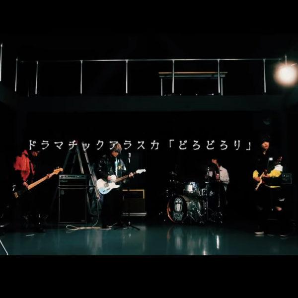 """PARADOX TOKYO"" 衣装提供 ""ドラマチックアラスカ"" MV"