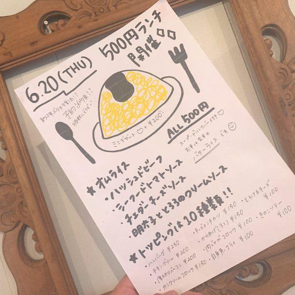 ☆6/20!500円ランチ開催☆