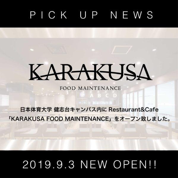 日本体育大学 キャンパス内に「KARAKUSA FOOD MAINTENANCE(カラクサフードメンテナンス)」をオープン致しました。