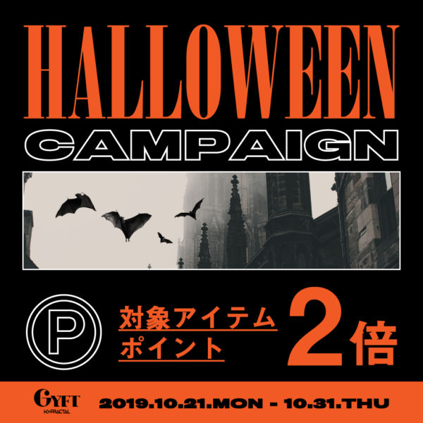[2019.10.21.MON.~10.31.THU] HALLOWEEN CAMPAIGN!!