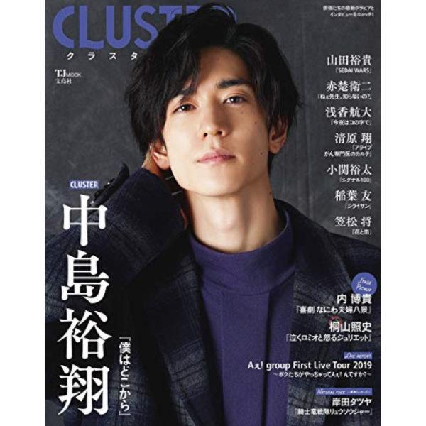 """""""浅香航大""""様 着用 """"CLUSTER 2020年1月号""""  """"MUZE"""""""