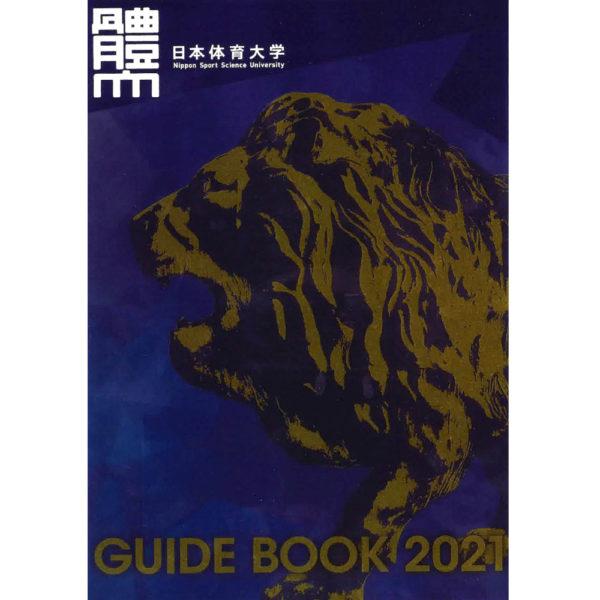 """""""日本体育大学 ガイドブック2021″に弊社代表インタビュー と「KARAKUSA FOOD MAINTENANCE」が掲載されました。"""