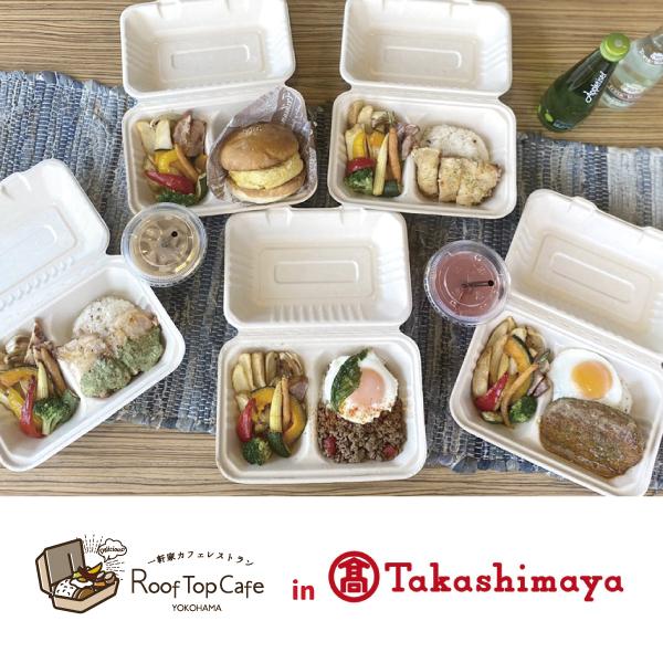 RTC ランチBOX 高島屋 横浜店にて販売スタート!