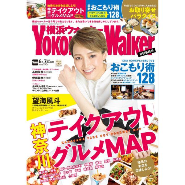 """""""横浜Walker 2020年6月・7月合併号"""" 掲載 rokucafe 神奈川テイクアウトグルメMAP"""