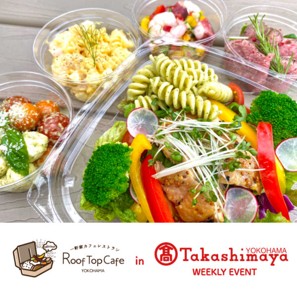 Roof Top Cafe 高島屋横浜店B1「味百選横」にて期間限定販売中!