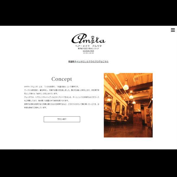 【HP制作実績】梅屋敷 美容室Amrta(アムリタ)様