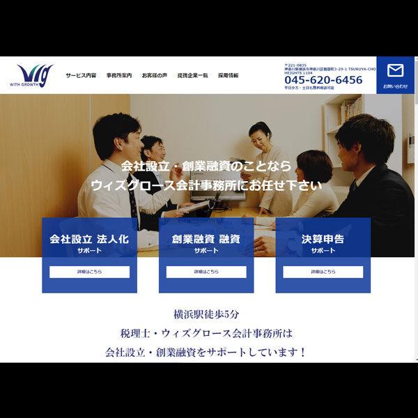 【HP制作実績】横浜 税理士 | 会社設立・創業融資ウィズグロース会計事務所様