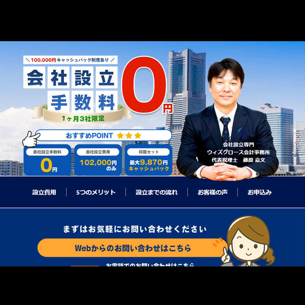 【LP制作実績】横浜 税理士 | 会社設立・創業融資ウィズグロース会計事務所様