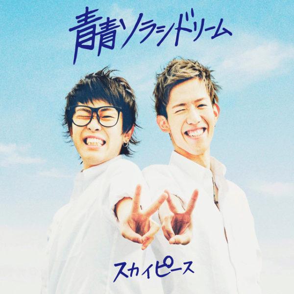 """衣装提供 """"スカイピース様"""" サードアルバム『青青ソラシドリーム』"""