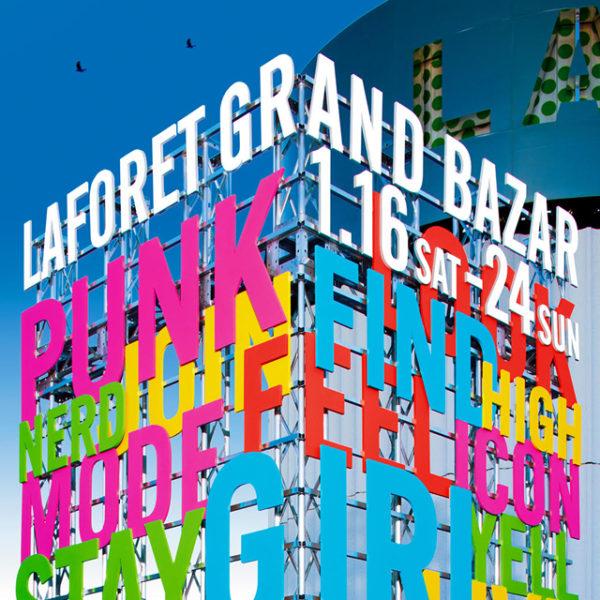 H>FRACTAL【LAFORET GRAND BAZAR】 2021.1.16(sat)-1.24(sun)