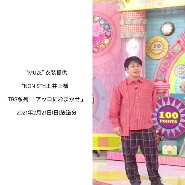"""""""MUZE"""" 衣装提供 """"NON STYLE 井上さん"""" TBS系列「アッコにおまかせ!」2021年2月21日(日)放送分"""