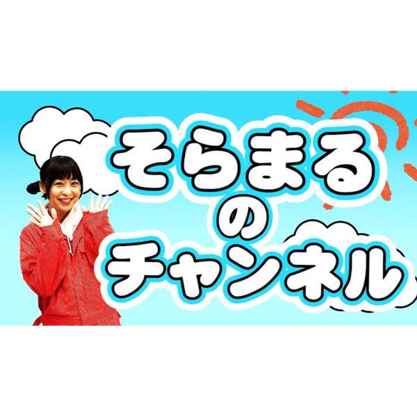 徳井青空様YouTube「そらまるのチャンネル」グッズ製作を行いました。