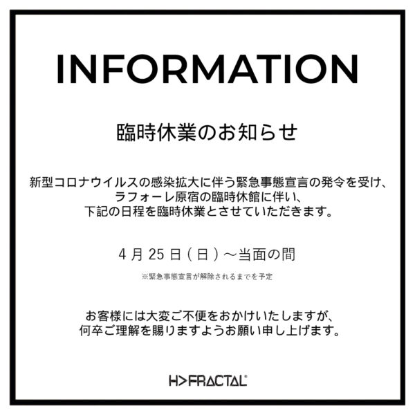 SHOP INFORMATION【H>FRACTAL】 2021年4月25日(日)〜 臨時休業のお知らせ