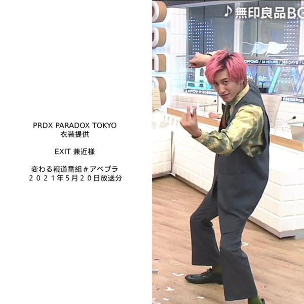 """PRDX PARADOX TOKYO"" 衣装提供 ""EXIT 兼近様"" AbemaTV「変わる報道番組#アベプラ」 」 5月20日(木)放送分"