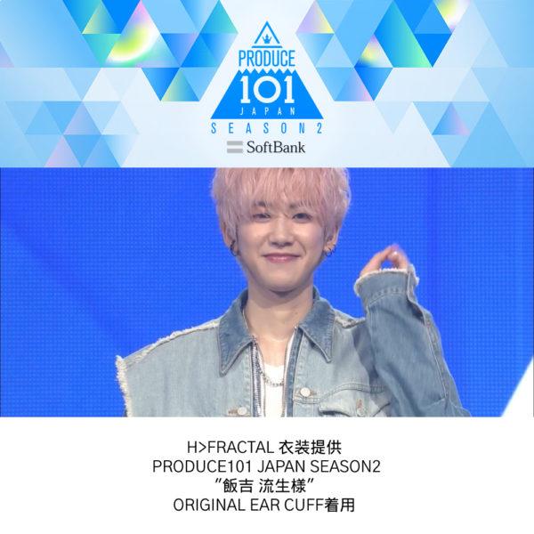 """H>FRACTAL"" 衣装提供 ""PRODUCE 101 JAPAN SEASON2 / 飯吉 流生様"""