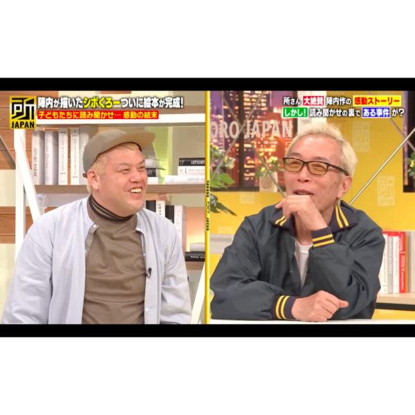 """""""MUZE"""" 衣装提供 """"野性爆弾 くっきーさん!"""" フジテレビ系列「所JAPAN」6月28日(月)放送分"""