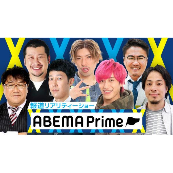 """PRDX PARADOX TOKYO"" 衣装提供 ""EXIT 兼近様"" AbemaTV「変わる報道番組#アベプラ」 」 6月3日(木)放送分"