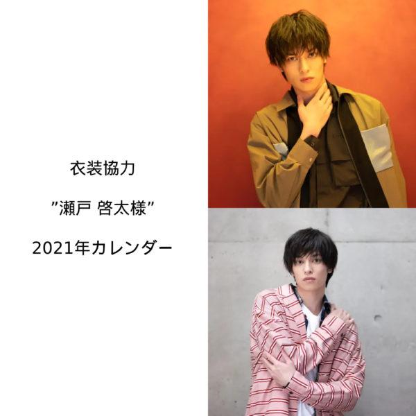 """MUZE"" ""PRDX PARADOX TOKYO"" 衣装提供 ""瀬戸 啓太様"" 2021カレンダー"