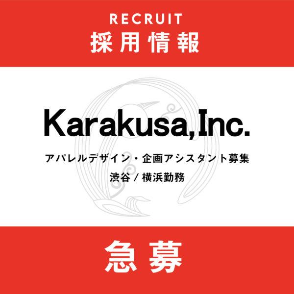 【採用情報】本社企画チームの人員を募集中です!